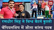 Randhir Singh ने विश्व वैटर्न कुश्ती चैंपियनशिप में जीता कांस्य पदक