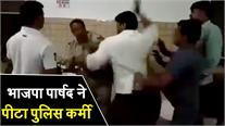 Hotel में महिला के साथ खाना खाने आए Policeman को पिटाई