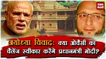 AyodhyaDispute : क्या Owaisi का चैलेंज स्वीकार करेंगे PM Modi?