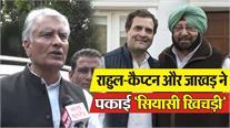 Rahul-Captain और Jakhar की मुलाकात, जानें क्या हुई चर्चा ?