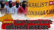 सावधान! पंजाब में फिर मजबूत हो रहा है खालिस्तानी आतंकवाद