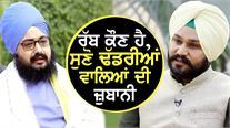 Exclusive Bhai Ranjit Singh Dhadrian Wale ਵਾਲਿਆਂ ਨਾਲ ਹਰ ਵਿਵਾਦ 'ਤੇ ਚਰਚਾ