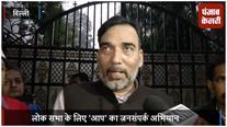 Lok Sabha Elections के लिए 14 दिसंबर से AAP का जनसंपर्क अभियान