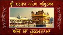 Aaj Da Hukamnama, ਸ੍ਰੀ ਦਰਬਾਰ ਸਾਹਿਬ, ਅੰਮ੍ਰਿਤਸਰ (15 Nov 2019)