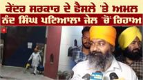 Patiala जेल से रिहा हुआ नंद Singh,Baba Nanak का किया धन्यवाद