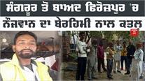 Sangrurके बाद Ferozepurमें गरीब पर बरसा कहर , मौत