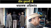श्रीनगर के कर्ण नगर में आग का तांडव, तीन दुकानों में भयानक अग्निकांड