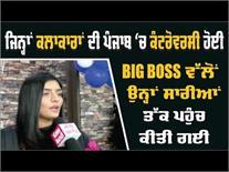 ਮੈਨੂੰ ਵੀ ਆਈ ਸੀ 'Bigg Boss' ਤੋਂ ਆਫਰ : Rupinder Handa