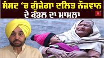 Parliamentमें गूँजेगा Dalit नौजवान के Murder का मामला