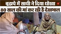 बुढ़ापे में साथी ने दिया धोखा, अब 80 साल की मां कर रही है देखभाल