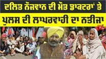 Dalitयुवक केMurderपर Harpal Cheemaका बड़ा ब्यान