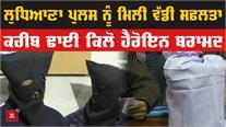 Ludhiana Police ने बरामद की ड्रग्स की बड़ी खेप