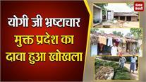 योगी जी भ्रष्टाचार मुक्त प्रदेश का दावा हुआ खोखला, ग्रामीणों को न मिला आवास न मिला शौचालय