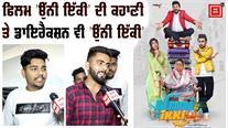 Unni Ikki | Movie Review | Jagjeet Sandhu | Sawan Rupowali | Karamjit Anmol | Nirmal Rishi