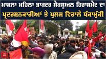 फरीदकोट में प्रदर्शनकारियों और पुलिस के बीच धक्का मुक्की