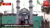 कुशीनगर मस्जिद ब्लास्ट केस: 14 दिन की न्यायिक हिरासत में भेजे गए तीनों आरोपी
