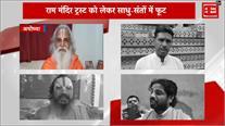 राम मंदिर ट्रस्ट को लेकर साधु-संतों में फूट, महंत परमहंस ने बताया अपनी जान का खतरा