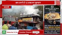 मनाली में भयंकर अग्निकांड, लाखों की संपति जलकर खाक