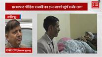हमीरपुर में सरकाघाट पीड़िता से मिले राजेंद्र राणा