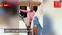 Metro में Kiss कर रहे प्रेमी जोड़े पर भड़की 'ताई', हरियाणवी में यूं लगाई क्लास