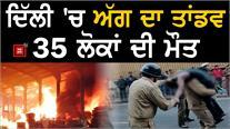 Delhi ਦੀ ਅਨਾਜ ਮੰਡੀ 'ਚ Fire, 35 ਲੋਕਾਂ ਦੀ Death