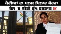 Nabha जेल में कैदियों ने पुलिस ख़िलाफ़ खोला मोर्चा