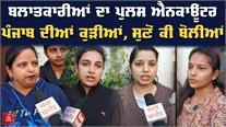 Hyderabad Encounter से सीखे Punjab Police, बोलीं लड़कियां