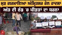 ਸਾਲਬਾਅਦ ਵੀ Justice ਲਈ ਭਟਕ ਰਹੇ Amritsar Train Accident ਪੀੜਤ