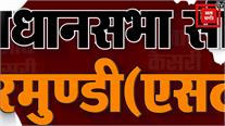 Jharkhand Election 2019: एक नजर जरमुण्डी विधानसभा सीट पर ।। Jarmundi Assembly Seat