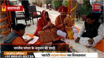 फ्रांस के प्रेमी जोड़े ने भारतीय परंपरा के अनुसार की शादी, कहा- काफी दिनों से कर रहे थे इंतजार