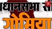 Vidhan Sabha Election 2019: एक नजर गोमिया पर।। Gomia vidhansabha seat