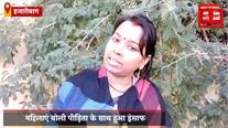 हैदराबाद रेप-मर्डर केस के चारों आरोपी पुलिस एनकाउंटर में ढेर, जानिए महिलाओं की प्रतिक्रियाएं