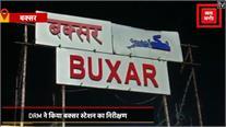 DRM ने किया बक्सर स्टेशन का निरीक्षण , अधिकारियों को दिए जरुरी दिशा निर्देश