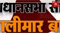 Delhi Election 2020 : एक नजर शालीमार बाग विधानसभा सीट पर ।। Shalimar Bagh Assembly Seat