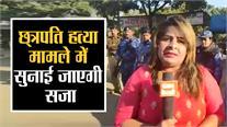 Chattrapati हत्या मामले में Gurmeet ram rahim को सुनाई जाएगी सजा, कोर्ट के आसपास कड़ी सुरक्षा