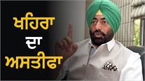 Sukhpal Kahira ਨੇ AAP ਤੋਂ ਕੀਤਾ resign