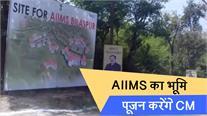 Bilaspur में 21 को होगा AIIMS का भूमि पूजन, CM करेंगे शिरकत