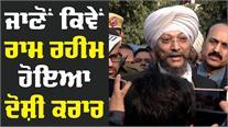 CBI ਵਕੀਲ ਨੇ ਦੱਸਿਆ ਕਿਵੇਂ ਫਸਿਆ Ram Rahim !