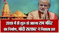 #AyodhyaDispute : 2019 में ही शुरू हो जाएगा Ram Mandir का निर्माण, Modi सरकार ने निकाला हल