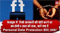 #Facebook में निजी जानकारी की चोरी करने पर अब होगी 5 साल की सजा, जानें क्या है Personal Data Protection Bill, 2018?