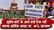 क्या सचमुच General Category वालों को मिलने जा रहा है 10 % Reservation ??