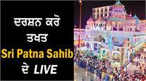 ਦਰਸ਼ਨ ਕਰੋ ਤਖਤ ਸ੍ਰੀ Patna Sahib  ਦੇ LIVE