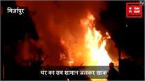 अलाव की चिंगारी से लगी भयावह आग,  देखते ही देखते जलकर राख हो गया घर