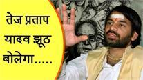 Tejashwi के बंगले पर चल रहे विवाद पर बोले Tej Pratap Yadav. कहा  बंगले में नहीं हुई है कोई फिजुलखर्ची