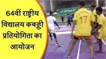 64वीं राष्ट्रीय विद्यालय कबड्डी प्रतियोगिता का आयोजन, सीएम नीतीश कुमार ने किया उद्घाटन