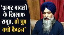 Chandumajra का Captain को सवाल -2 साल चुप क्यों रहे?'