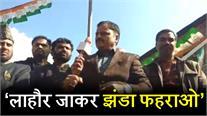 पूर्व MLA जावेद अहमद राणा के बिगड़े बोल, प्रदर्शनकारियों को लाहौर जाकर झंडा फहराने की दी नसीहत