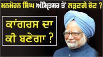Manmohan Singh ਕਾਂਗਰਸ ਨੂੰ ਮੁੜ ਕਰਨਗੇ 'ਜ਼ਿੰਦਾ' ?