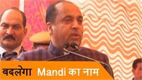 CM को फिर चढ़ा नाम बदलने का बुखार ,अब Mandi पर विचार
