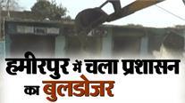 हमीरपुर में चला प्रशासन का बुलडोजर, कई अवैध दुकानों को तोड़ा